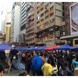 『【香港占拠行動】すべての占拠地、強制撤去される』の画像