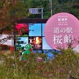 『石川県 道の駅 桜峠』の画像