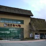『岐阜 道の駅 白川郷』の画像