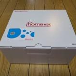 『【レビュー】一括0円で買えたコンセントのみでOKな家庭用ルーター「home 5G HR01」』の画像