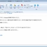 『amazonを騙ったフィッシングメールに注意!』の画像