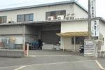 地元の餃子!原田食品 - 企業(交野市倉治)