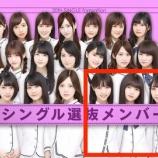 『【乃木坂46】20th選抜の『まいやんから右の並び』がとにかく最高すぎるwwwwww』の画像
