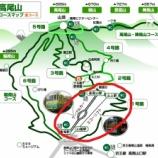 『【川崎】登山に向けて』の画像