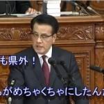 【動画】国会、民主・岡田氏「辺野古の工事、直ちに中断を」に「お前が言うな!」