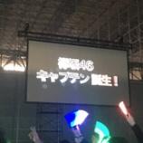 『【欅坂46】欅坂 キャプテンに菅井友香、副キャプテンに守屋茜が任命!!!』の画像