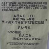 『今日は戸田市530運動の日』の画像