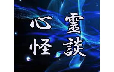 『8月27日放送「8月は心霊・怪談」今回は、並木伸一郎氏と月刊ムー9月号記事と9月の予定について。』の画像