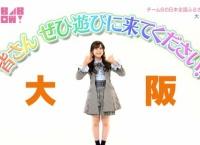 AKB48SHOW「チーム8の日本全国ふるさと講座 大阪府編」まとめ!【永野芹佳】