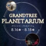 『グランツリープラネタリウム』の画像