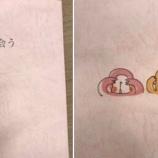 『4期生主演ドラマ『猿に会う』クランクアップ! 台本可愛いなw【乃木坂46】』の画像