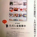 『雑誌 クウネルの最新刊、表紙はなんと妹の淳子に』の画像
