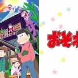『テレビアニメ『おそ松さん』、こういう視点で見たら面白かったよ!』の画像
