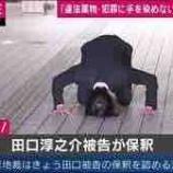 『田口淳之介氏の土下座を見て思うこと』の画像