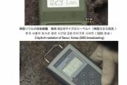 韓国LCCの乗務員ら福島便への搭乗拒否=航空会社の「不買」呼び掛ける声も