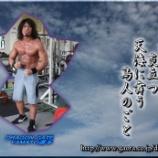 『YAMATO選手見参』の画像