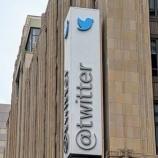 『【朗報】ツイッター社がテレワークを固定化!オフィス勤務はオワコン化、不動産業界は壊滅へ。』の画像