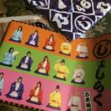 『【乃木坂46】舞台『じょしらく』6/21公演にアイズの福田監督が来たらしい・・・』の画像