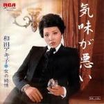 和田アキ子(62)のCD売上www