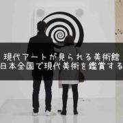 現代アートが見られる美術館まとめ!日本全国で現代美術を鑑賞する