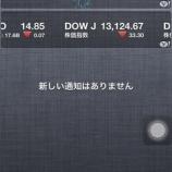 『おしゃれな「天気予報」アプリ』の画像