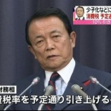 『【悲報】麻生太郎「このままでは日本円の信認が消失するかもだわ。だから増税な?」』の画像