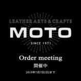 『催事 | MOTO カタログ受注会2019年7月期 | 7月7日まで』の画像