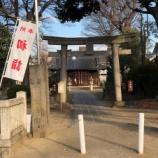 『上戸田氷川神社 大晦日から元旦にかけての新春初詣の準備が進んでいます』の画像