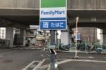 手が届く!ファミリーマート星田駅東店の看板が他よりもめっちゃ低い!その理由とは・・・