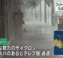 フィジーに猛烈なサイクロン 5人死亡 浸水など被害