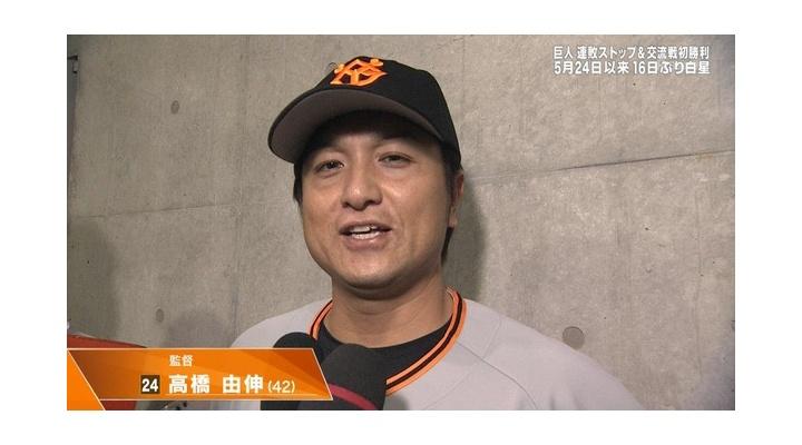 【 悲報 】巨人・高橋監督、やつれる・・・【 画像あり 】