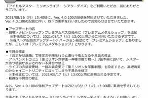 【ミリシタ】シアターデイズVer. 4.0.100が配信!明日13時から「プレミアムメダルショップ」追加予定!