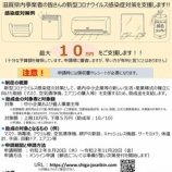 『滋賀県独自の新型コロナ感染防止助成が始まっています』の画像