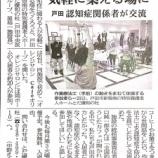 『(埼玉新聞)気軽に集える場に 戸田 認知症関係が交流』の画像