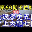 金沢孝史についての関連情報