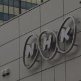 『NHK受信料の支払い義務はあるのか「大雨でも契約書にサインさせろ」』の画像