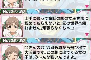 【グリマス】イベント「夢いっぱい!メルヘンアイドル物語」 星梨花コミュLV30-まとめ