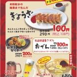 『2泊3日 福岡の旅3日目~ハッピーアワーで激安おでん餃子飲み!めんちゃんこ亭で旅行の〆』の画像