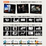『SANKYO-ECのホームページが出来ました。』の画像