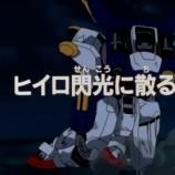 『ガンダムシリーズのネタバレ次回予告で打線組んだwwwwww』の画像