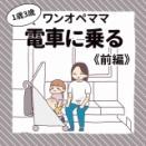 1歳3歳 ワンオペママ 電車に乗る【前編】