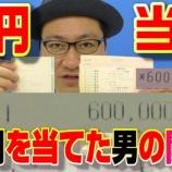 『唱田士始矢「占いブログ」6億円当選した男が宝くじ当たる人の買い方を月曜の夜ふかしで公開【画像】』の画像