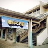 『宮城県仙台市内の小学校に理科の王国TOHOKU GATEが開かれます!』の画像