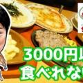 【衝撃動画】サイゼでしこたま食って飲んだら2,500円だった…