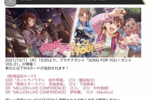 【ミリシタ】本日15時から『SONG FOR YOU!ガシャ VOL.21』開催!琴葉、亜美、ロコ、翼のカードが登場!
