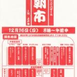 『朝市でしっかり食べてさあ選挙 戸田市「朝市 in 上戸田」9〜12時開催』の画像