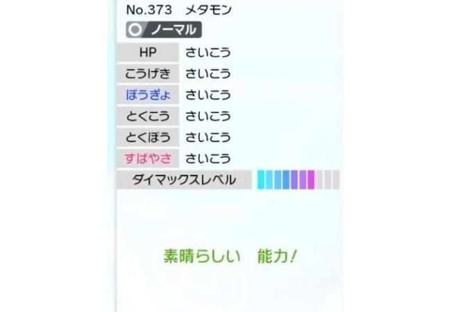 【ポケモン剣盾】6Vメタモンリセマラしてるけど質問ある?【入手方法、やり方】