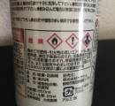 札幌の爆発「除菌消臭スプレー120本まいた」 成分に引火か 20棟の建物と26台の車両に被害