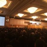 『横浜商工会議所の賀詞交換会』の画像