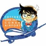 【画像】「コナン空港」新ロゴお披露目…青山剛昌さん「うれしいけれど、少し恥ずかしい」